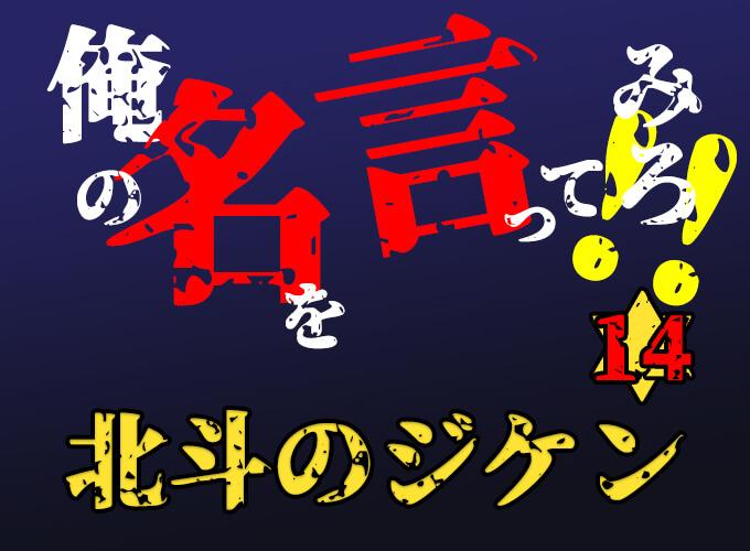 北斗のジ★ケーン第14話
