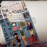 【11月23日】文フリ出展レポート③奇跡の再会