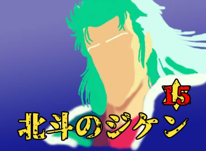 北斗のジ★ケーン第15話