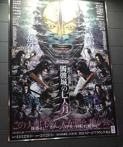 オタクの女がみんな見ているので劇団☆新感線『髑髏城の七人 Season月』を見ました