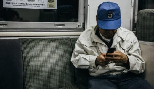 電車でジャンプ読んでるおっさんをサナギと考えたら悪くない【友達にも言ってない話】