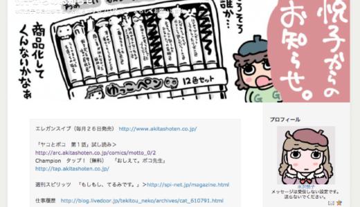 水沢悦子『ヤコとポコ』はポスト・アポカリプス漫画なのか? かわいさ、清らかさに一抹の不穏さ