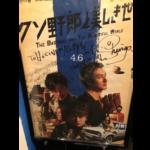 【映画】 新しい地図の主演映画『クソ野郎と美しき世界』は、カルトムービーにしてドキュメンタリーだ