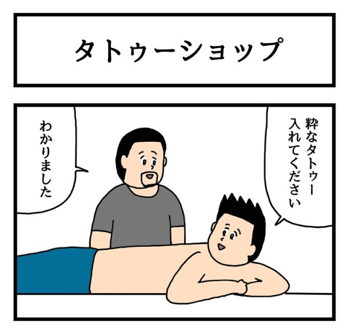 【いとわズの楽しい4コマ】タトゥーショップ