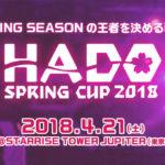 【追記あり】HADO SPRING CUP 2018が開催!【04/21】