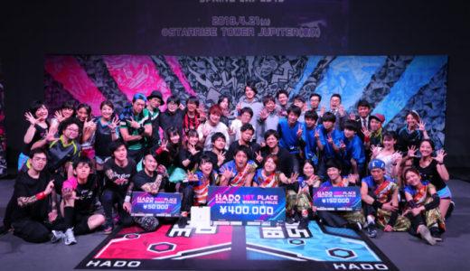 【観戦レポ】数々の名試合に会場が沸いたHADO SPRING CUP 2018。春王者わ…