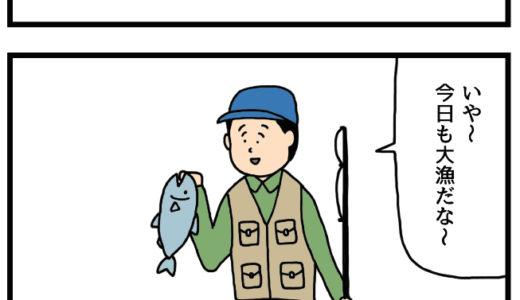 【いとわズの楽しい4コマ】魚の喉にのどぬ〜るスプレー塗るおじさん
