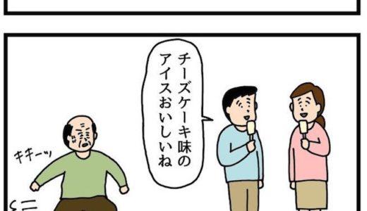 【いとわズの楽しい4コマ】極論おじさん②