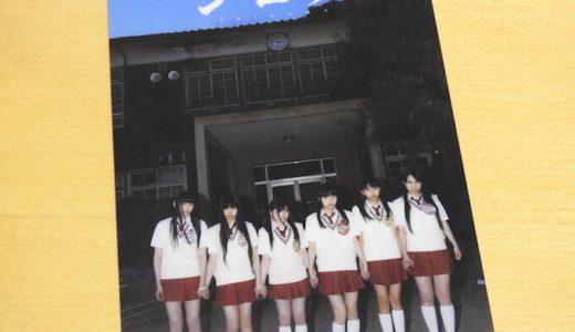 『コワすぎ!FILE-04 真相!トイレの花子さん』と『シロメ』と有安杏果