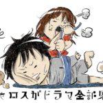 【チャロスがドラマ全部見る】新ドラマ2作品がスタート!『ヒモメン』窪田正孝は想像以上のクズ…?
