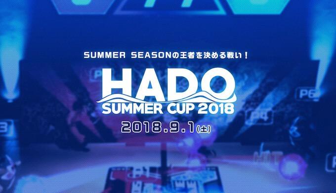 【HADO】SUMMER CUPトーナメント抽選の結果…!!!!