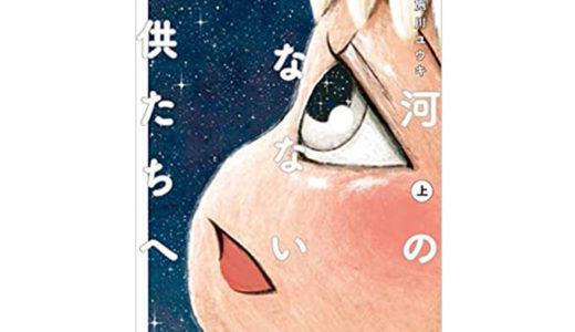 施川ユウキの『銀河の死なない子供たちへ』は僕を三井寿のような心境にさせた
