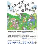 【書評】すべてのサッカーファンと、サッカーファンではない人のための小説――津村記久子『ディス・イズ・ザ・デイ』