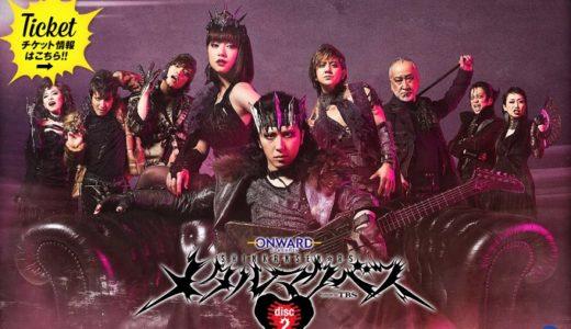 『メタルマクベス』disc2は最高でしたが、一体どうなる?IHIステージアラウンド東京