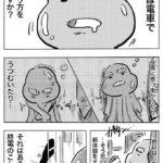 """【丸ノ内線サディスティック】""""ゾンビ眠り""""はマジで笑われる……"""