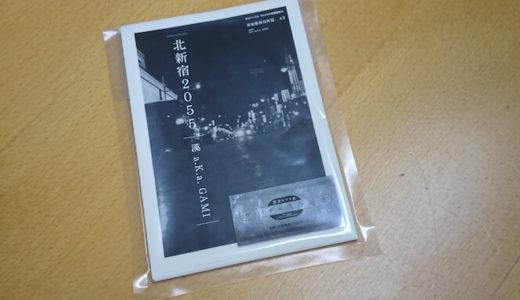 【書評】漢 a.k.a. GAMI、SF作家になる――『北新宿2055』(東京キララ社・ヴァイナル文學選書)