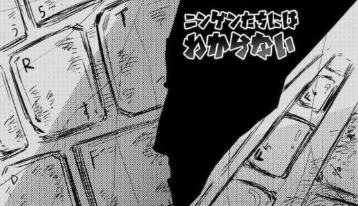 【ニンゲンたちにはわからない】キーボードたちのケンカ編