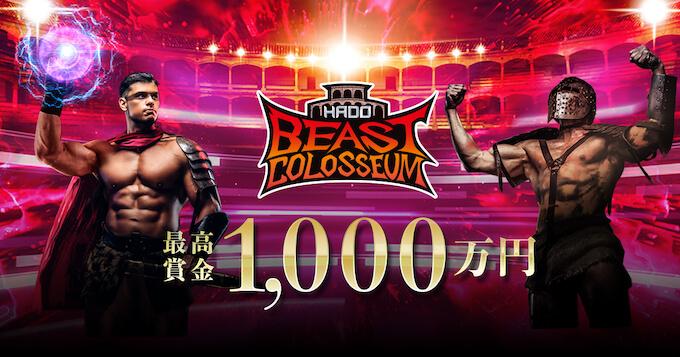 【賞金総額1000万円】HADO BEAST COLOSSEUMっていう番組やるってよ!