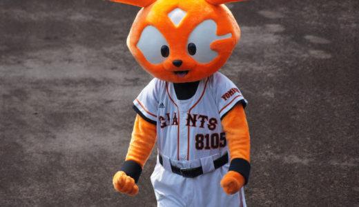 【野球愛の無駄遣い】正直、丸に巨人のユニフォーム姿は似合わないと思う