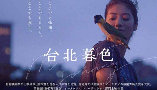 グッド・フィーリング、バッド・エンディング――ホアン・シー『台北暮色』