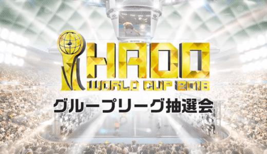 【HADO】HADO WORLD CUPの組み合わせが決まったってよ!
