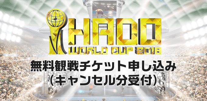 【HADO】WORLD CUP 2018を観戦できる最後のチャンスがくるぞー!