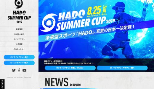 2019夏の陣まであと5日…暑すぎる夏の頂点に立つHADOチームはどこや!!!