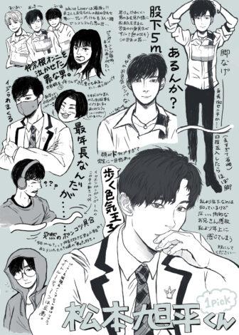 日プ2亡霊ライターのお焚き上げ会場~1Pick目:松本旭平くん~